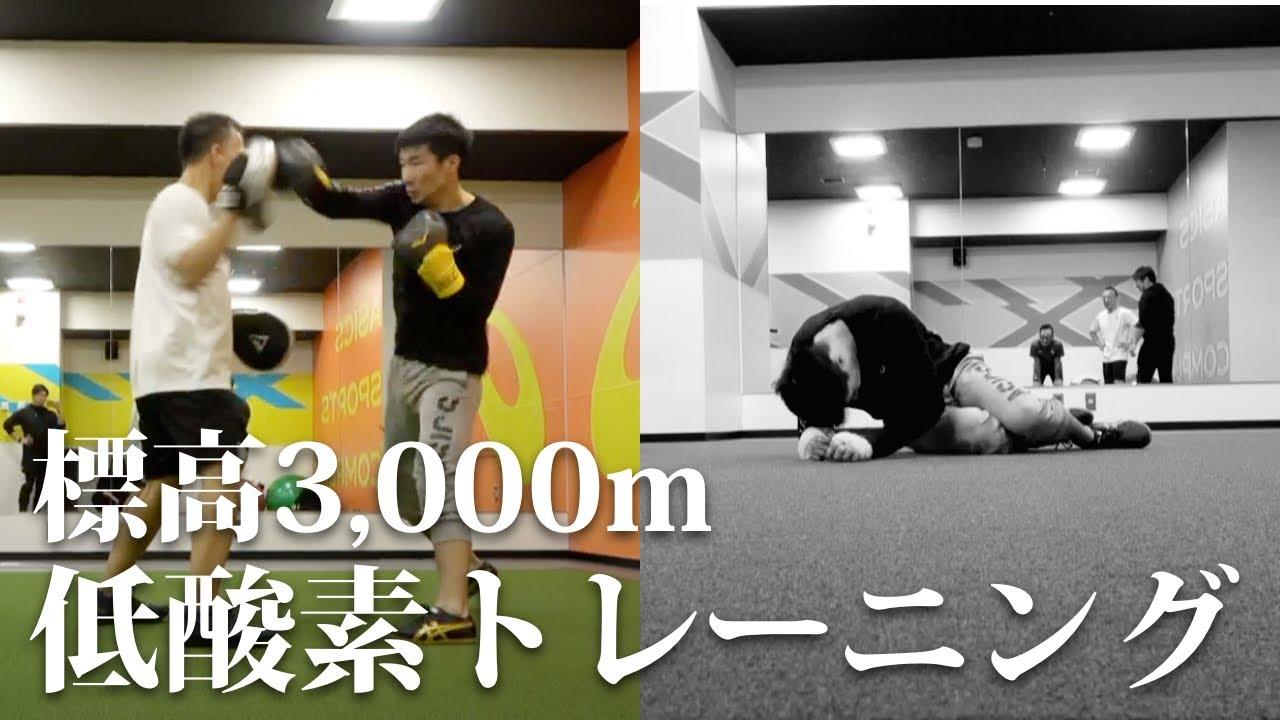 【キツすぎる】低酸素トレーニング