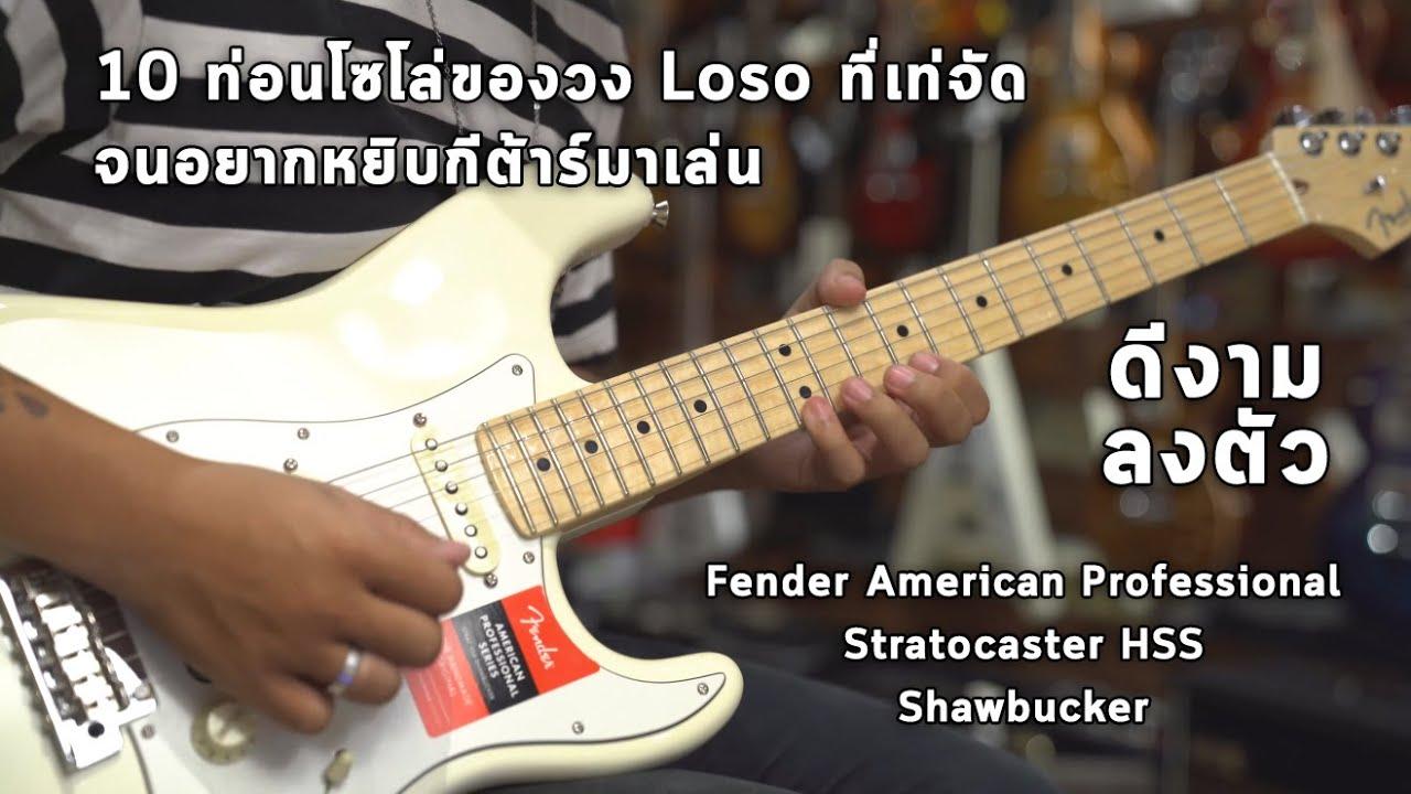 10 ท่อนโซโล่ของวง Loso ที่เท่จัดจนอยากหยิบกีต้าร์มาเล่น By มีนเนี่ยน Music Concept