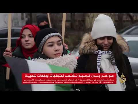 استمرار المظاهرات بمدن عربية وغربية تنديدا بقرار ترمب  - نشر قبل 2 ساعة