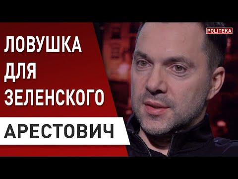 АРЕСТОВИЧ: Аваков совершил ошибку и подставил Зеленского - дело Шеремета, Богдан, Коломойский