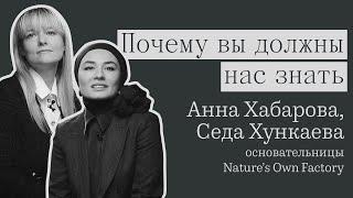 Почему вы должны нас знать: основательницы Nature's Own Factory Анна Хабарова и Седа Хункаева