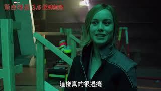 《驚奇隊長》幕後花絮 3月6日,搶先全美上映!