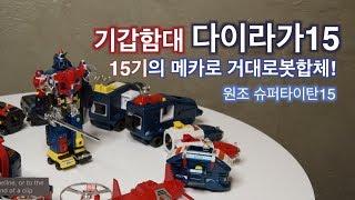 (설명)1982년 일본에서 방영한 기갑함대 다이라가XV에 등장하는 고전 다...