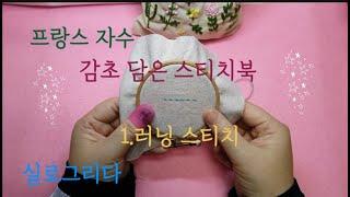 프랑스 자수 스티치북 만들기 1.러닝 스티치