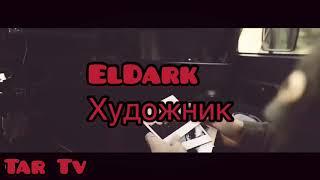 ElDark - Художник (Текст песни/Lyrics)