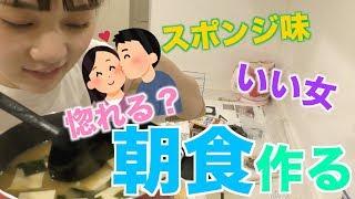 【惚れて欲しい】2人が寝てる間に美味しい朝食を作ってみた!!! thumbnail