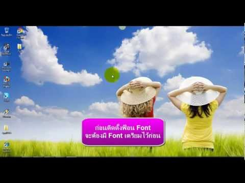 ติดตั้งฟ้อน Fonts Thai