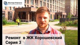 Ремонт по дизайн-проекту в ЖК Хорошевский. Серия 3
