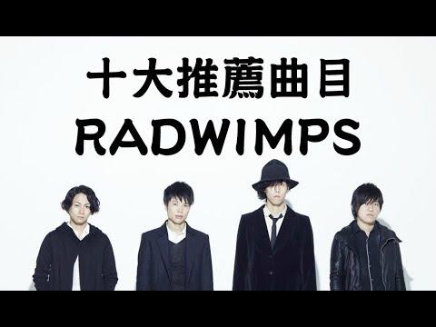 RADWIMPS-十大推薦曲目!