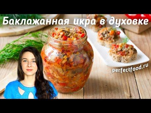 Быстрый рецепт Самая вкусная баклажанная икра в духовке   Добрые рецепты
