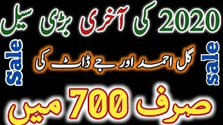J dot / gul ahmed / itihad / biggest last sale 2020 / only Rs  700 // biggest sale 2020