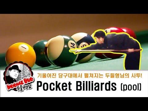 Sean's pocket billiards (pool)
