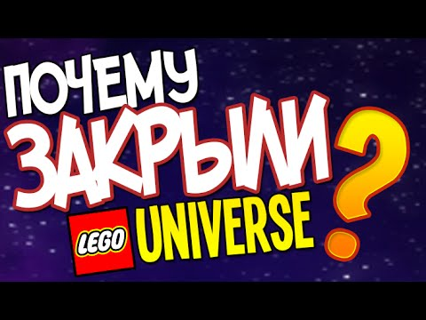 Почему LEGO Universe закрыли?