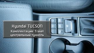 Hyundai Tucson функционал кнопок центрального туннеля.