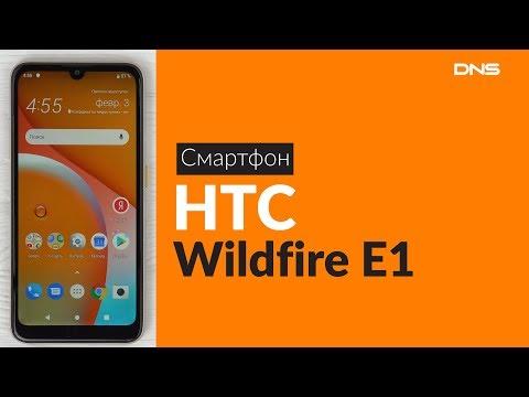 Распаковка смартфона HTC Wildfare E1 / Unboxing HTC Wildfare E1