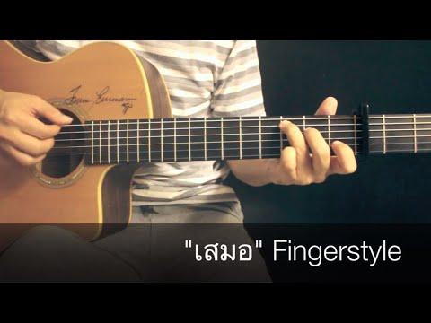 เสมอ - ปู พงษ์สิทธิ์ Fingerstyle Guitar Cover by Toeyguitaree (TAB)