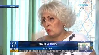 Неля Штепа: