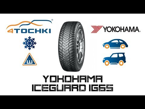 Зимняя шипованная шина Yokohama iceGuard Stud iG65 на 4 точки