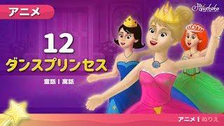 【12ダンスプリンセス】ビデオ絵本 - 子供のためのおとぎ話 - 漫画アニメーション