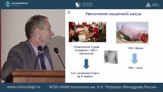 Организация и эффективность домашнего клинического питания онкологических больных