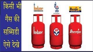 INDANE SUBSIDY CHECK RIGHT NOW INDANE  गैस की सब्सिडी कैसे चेक करते है