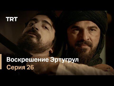Воскрешение Эртугрул Сезон 1 Серия 26