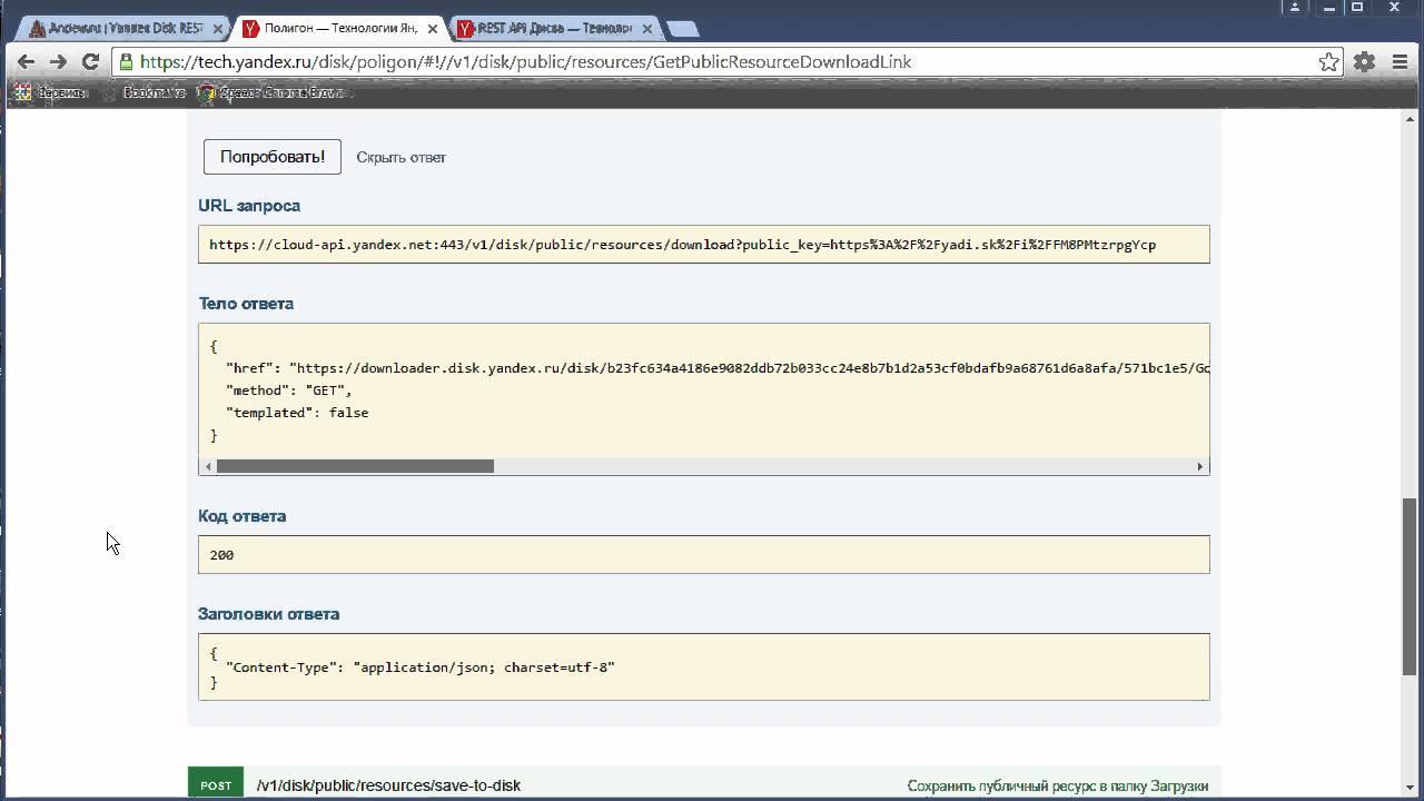 Yandex Server API (Overview, Documentation & Alternatives