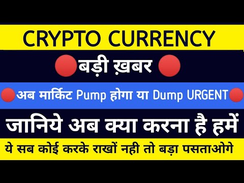 🔴 EMERGENCY IMP 🚨 Crypto Big News  ?Breaking News about crypto currency market    Bitcoin Update