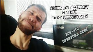 Рынок БУ видеокарт от 10 тысяч рублей / сравнение r9-390x 980ti 1070(Ti) 1080(Ti) rx 590 и VEGA