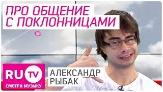 Александр Рыбак о поклонницах. Интервью в