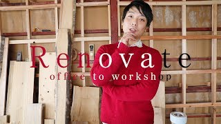 【DIY】How to build a room wall~事務所を工房に大改造#09