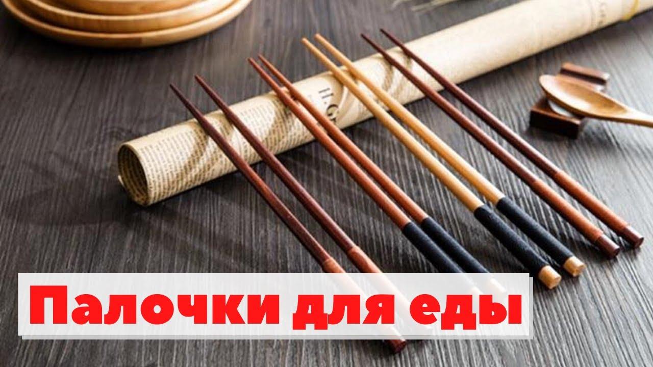 Как это сделано | Палочки для еды | Chopsticks