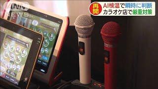 """""""密閉""""カラオケ店も厳重対策 AI検温で瞬時に判断(20/06/12)"""