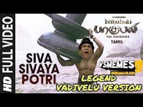 Siva Sivaya Potriye - Legend Vadivelu Fun Version ¦ Bahubali ¦ Tamil Memes