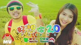 Repeat youtube video 好想你2.0 (I MiSS U 2) - Namewee 黃明志 X Joyce Chu 四葉草
