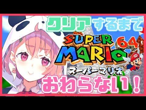 【マリオ64】クリアするまでおわらない!おーきーどーきー。【笹木咲/にじさんじ】
