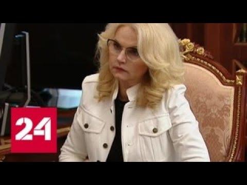 Президент обсудил с Татьяной Голиковой проблемы в сфере здравоохранения и социальной политики - Ро…