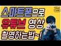 스마트폰 영상촬영 방법! ㅣ 영상 찍는방법 공개! ㅣ 유튜브랩 허피디 - YouTube
