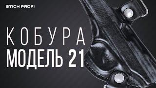 видео Где купить кобуру в Киеве
