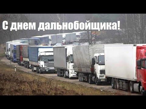 pozdravlenie-s-dnem-dalnobojshika-otkritki foto 12