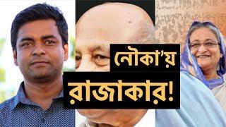 রাজাকার বেশি ধানের শীষে ? নাকি নৌকায়? SHAHED ALAM I  BANGLADESH ELECTION 2018 I VOTE DEBATE
