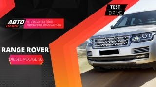 Тест-драйв Land Rover Range Rover Vogue SE Diesel (Наши тесты)