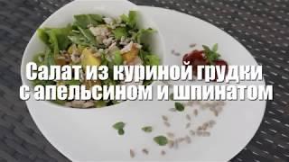 ПП-рецепты. Салат из куриной грудки с апельсином и шпинатом. Academy Vitality