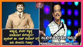 Pranesh Latest Comedy 2021  Episode - 2  GANGAVATHI PRANESH At Doctors Function   SANDALWOOD TALKIES