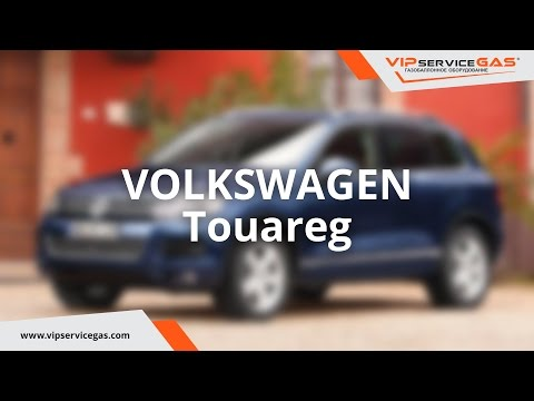ГБО на Volkswagen Touareg FSI 3.6л. 280 HP ГБО Zavoli. Газ на Volkswagen Touareg FSI 3.6 ГБО Италия