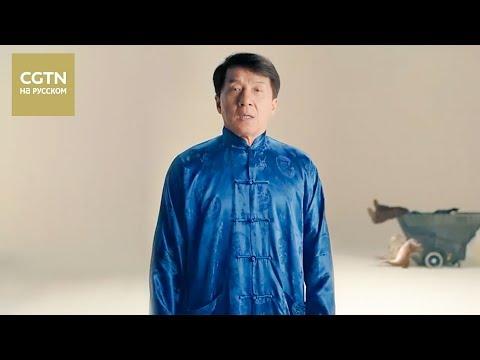 Джеки Чан призвал остановить истребление панголинов[Age0+]