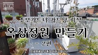 초보가드닝 옥상정원만들기02 (roof garden D…