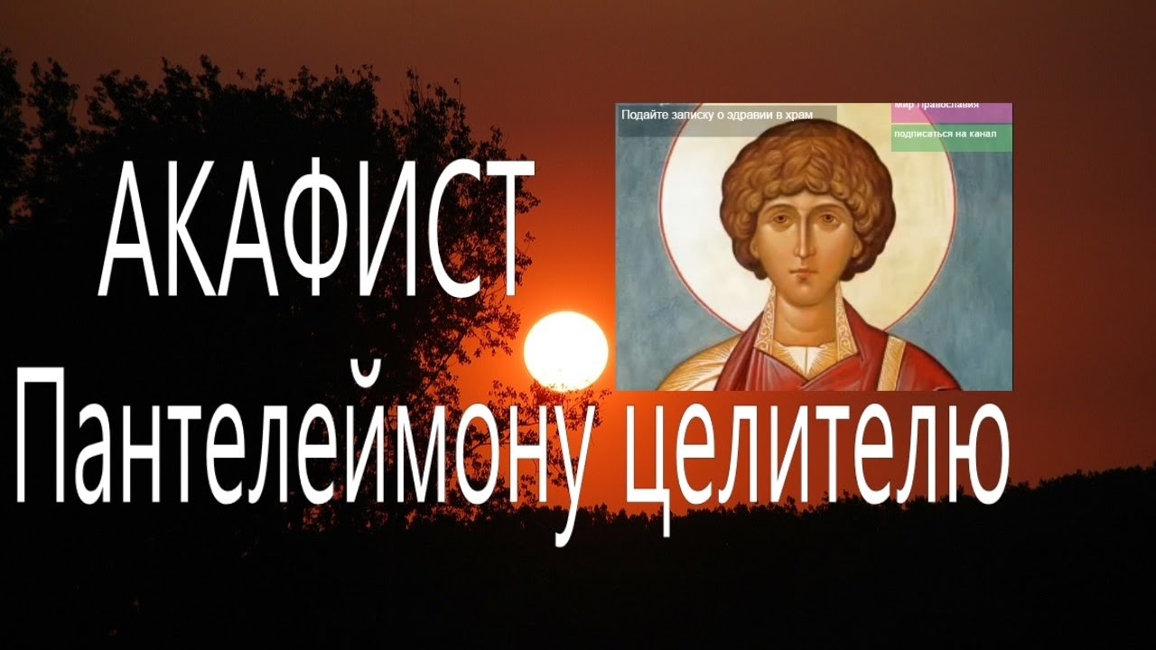 того православные молитвы и акафисты слушать женщины привыкли