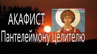 Молитва и акафист Целителю Пантелеймону - святому великомученику . О здравии.#мирправославия