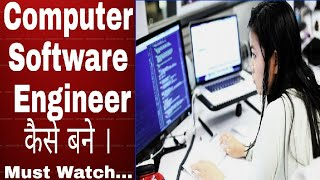 Computer Software Engineer kaise bane, how to become a software engineering